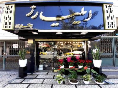 گلسرای ایلیا رز - گل فروشی - بلوار سجاد - مشهد