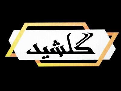 گلسرای گلشید - گلفروشی در بلوار پیروزی مشهد - گل آرایی - طراحی دیزاین - دسته گل - سبد گل - پایه گل - ماشین عروس - گل آرایی - بلوار پیروزی