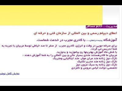 آموزشگاه خیاطی پدیده درخشان - آموزش تابلو نقاشی موزائیک - آموزش طراحی اندام و لباس - منطقه 18 - تهران
