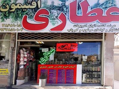 عطاری افتیمون - عطاری در مشهد - گیاهان دارویی -عرقیجات گیاهی -ادویه جات - بلوار صیاد شیرازی