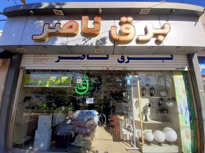 فروشگاه برق ناصر - سیم و کابل در مشهد - سیم و کابل با برند صادراتی - بلوار پیروزی