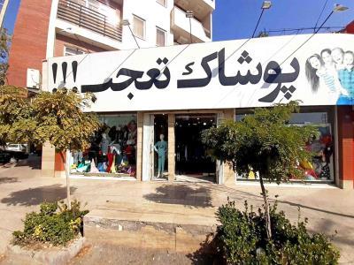 فروشگاه پوشاک تعجب - پوشاک در مشهد - لباس زنانه - بچگانه - شال و روسری - لباس زیر - بلوار پیروزی