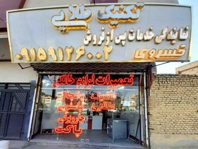 گروه فنی مهندسی تکنیک طلایی - تعمیر لوازم خانگی در مشهد - تعمیر و سرویس یخچال - ماشین لباسشویی - بلوار پیروزی
