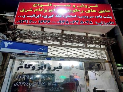 ایزوگام شرق - داورزنی - ایزوگام در مشهد - عایق رطوبتی - بلوار صیاد شیرازی