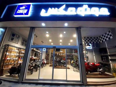 فروشگاه موتو مکس - موتور سیکلت در مشهد - لوازم یدکی موتور سیکلت -  بلوار وکیل آباد