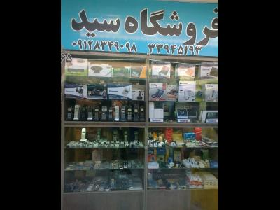 فروشگاه سید - تعمیرات تلفن پاناسونیک - تعمیرات انواع تلفن - لاله زار