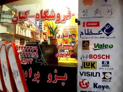 فروشگاه کیان - لوازم یدکی خودرو در مشهد - خیابان امام رضا