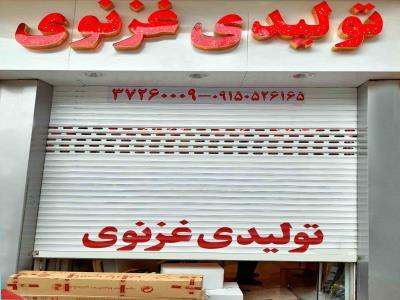 کالای برق  و تولیدی غزنوی - سیم و کابل -  لوله نسوز - کلید و پریز - لوله برق - چراغ - آیفون تصویری -سنایی - مشهد