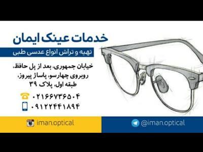 خدمات عینک ایمان