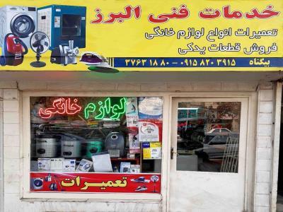 خدمات فنی البرز - تعمیر لوازم خانگی - قطعات یدکی - بلوار توس - مشهد