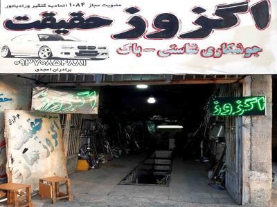 اگزوز حقیقت - اگزوز سازی در مشهد - بلوار چمن