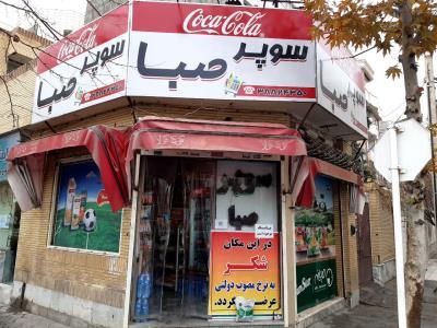 سوپر صبا - مشهد - مواد غذایی - سوپر مارکت در مشهد - بلوار هنرستان