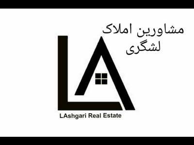 املاک لشگری - آژانس املاک - خرید و فروش آپارتمان - مهرآباد جنوبی