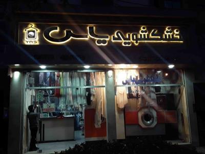 خشکشویی یاس طرف قرارداد هاکوپیان - شستشوی پرده - لباس عروس - مشهد - بلوار هنرستان
