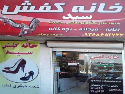 فروشگاه خانه کفش سید - کفش - مشهد - بلوار چمن