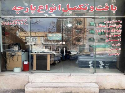 فروشگاه پارچه سرای اولیایی - بافت - تکمیل پارچه های گردبافت - بلوار 17 شهریور - مشهد