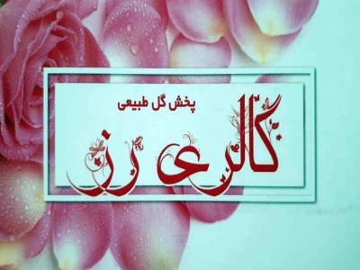 گالری گل رز - گل - رز جاودان - ماندگار - ترحیم - افتتاحیه - مجالس - بلوار خیام - مشهد
