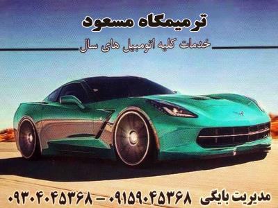 ترمیمگاه خودرو مسعود - ترمیم و طراحی و قطعات پلاستیکی - فایبرگلاس - داشبورد - بلوار امام رضا - مشهد