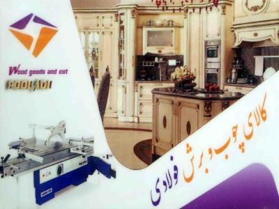 کالای چوب و برش فولادی - کابینت - دکوراسیون داخلی - چهارراه ساجدی - مشهد