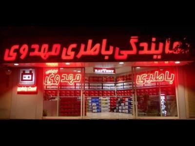 نمایندگی باطری مهدوی - باطری مهدوی نامجو -  قیمت باطری بلوار نامجو - مشهد