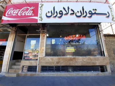 کترینگ و رستوران دلاوران - کترینگ - وکیل آباد - دلاوران - پایداری - سرفرازان - شهرک لویزان