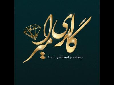 جواهری امیر - جواهر - طلا - افسریه
