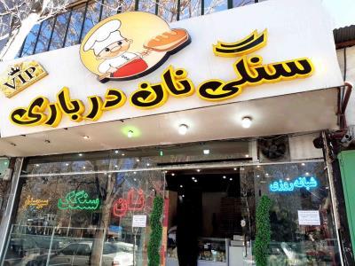 مجتمع نان درباری - سنگگ سبوسدار - بلوار رضوی - مشهد
