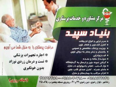 مرکز پرستاری بنیاد سپید - خدمات پرستاری -اکسیژنساز- فتوتراپی - مراقب سالمند - بلوار رضوی - مشهد