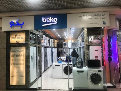 فروشگاه الیت - نماینده انحصاری محصولات بکو در ایران - لوازم خانگی - خ امیر کبیر