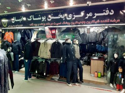 تولیدی دانیال ابراهیمی - پوشاک دانیال - تولیدی پوشاک - کاپشن - شلوار - پیراهن - اسلش - تیشرت - مردانه - بچگانه - ارسال به سراسر کشور -  میدان 17 شهریور - مشهد