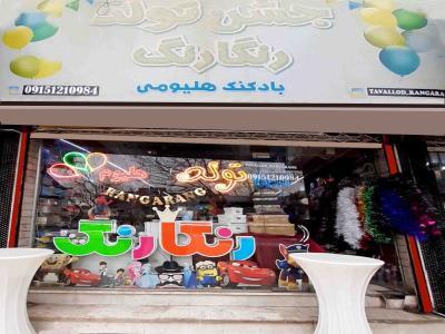 فروشگاه رنگارنگ - تولد - دیزاین - تم - بادکنک - هلیوم - آتش بازی - لاکچری - بلوار دستغیب - مشهد
