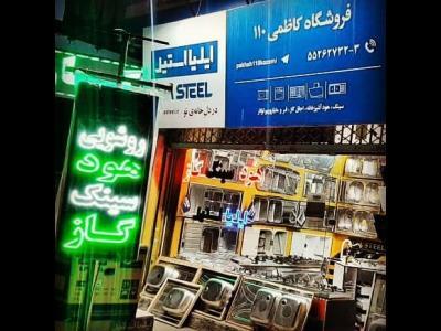 پخش فروشگاه 110 - تولیدی روشویی - آینه باکس آرانیک - چهاردانگه - حومه تهران