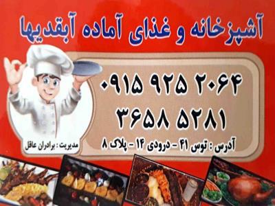 آشپزخانه آبقدیها - طبخ غذای ایرانی - کترینگ - بلوار توس - درودی - مشهد