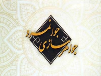 جواهرسازی جوانمرد - ساخت جواهر - طلاجات - احمد آباد - مشهد