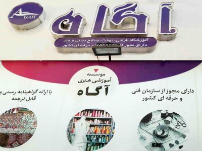 آموزشگاه فوق تخصصی آگاه - آموزشگاه خیاطی - طراحی لباس - دوخت - صنایع دستی هنری - بلوار احمد آباد - مشهد