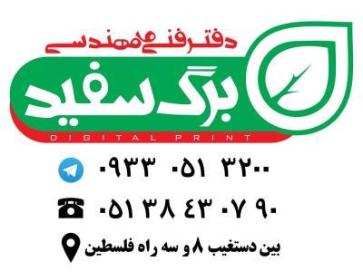 دفتر فنی مهندسی برگ سفید - کارت ویزیت - چاپ - تبلیغات - پلات - تراکت - لیزر - استند - سازه نمایشگاهی - فتوکپی - بلوار دستغیب - مشهد