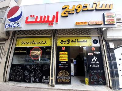 ساندویچ ایست ( STOP ) - فست فود - برگر - ساندویچ - بلوار ابوذر غفاری - مشهد