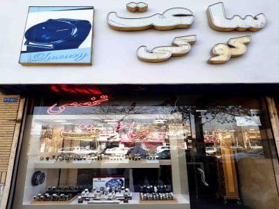 فروشگاه ساعت کوکی - فروش ساعت - تعمیرات تخصصی - بلوار معلم - مشهد