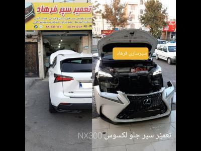سپرسازی فرهاد - سپرسازی - تهرانپارس