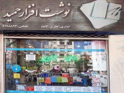 نوشت افزار حمید - تحریر - کاغذ - اداری - بلوار رضوی - مشهد