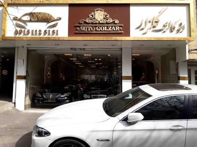 اتوگالری گلزار - نمایشگاه خودرو - خیابان خرمشهر - مشهد