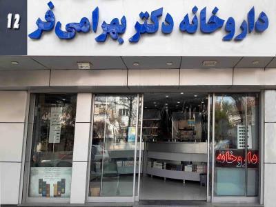 داروخانه دکتر بهرامی فر - احمدآباد - بلوار بعثت - مشهد