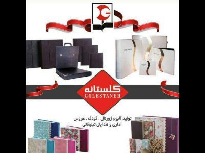 فروشگاه مصطفی گلستانه - آلبوم عکس اداری - کلکسیونی - آلبوم های ژورنال - بازار بزرگ - منطقه 12