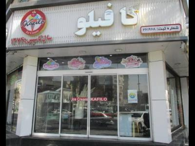 آبمیوه و بستنی کافیلو - آبمیوه - بستنی - تهرانپارس