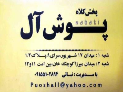 پخش کلاه پوش آل - پخش کلاه - کلاه - منطقه5 - مشهد