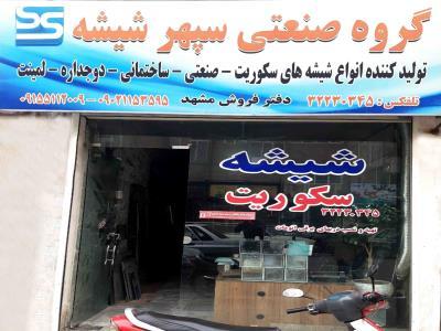 گروه صنعتی سپهر شیشه ( نمایندگی شیشه بالکنی در مشهد ) - نمایندگی سپهر جام بالکنی جمع شو و تاشو - خیابان هاشمی نژاد - مشهد