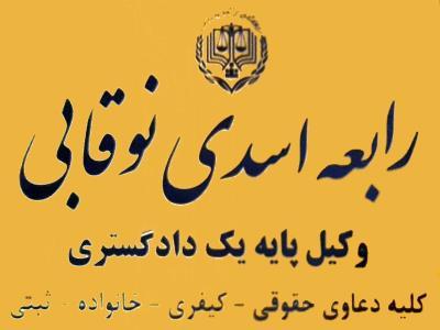 دفتر موسسه حقوقی عدالت جویان دادار بارثاوا - حقوقی - کیفری - خانواده - مشهد - بلوار کلاهدوز - منطقه 1