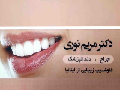 مطب دکتر مریم نوری - ( فلوشیپ زیبایی از ایتالیا ) - Dr.Maryam Noori - جراح دندانپزشک - طراحی لبخند - لمینیت سرامیکی - لمینیت کامپوزیتی - درمان ریشه - پروتز ثابت -  احمدآباد - مشهد / مکتب الدکتورة مریم نوری - (زمالة تجمیل من إیطالیا) - جراح أسنان - تصمیم الابتسامة - تصفیح سیرامیک - تصفیح مرکب - علاج الجذر - ترکیبات ثابتة - أحمد أباد - مشهد