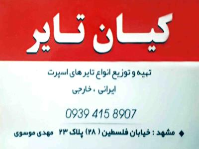 خدمات لاستیک کیان تایر - خدمات سیار لاستیک - امداد لاستیک در محل و منزل - آپاراتی - خیابان فلسطین - مشهد