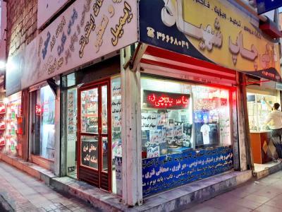 آتلیه شهیاد - استودیو فیلم - عکس - بلوار توس - مشهد